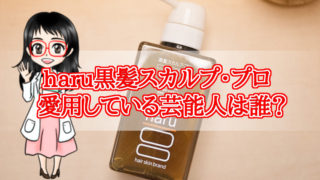 haru黒髪スカルプ・プロ・芸能人