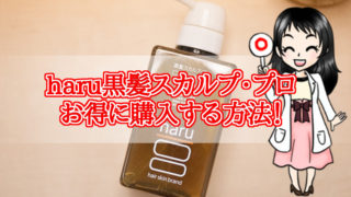 haru黒髪スカルプ・プロ・クーポンコード・キャンペーン
