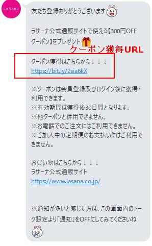 ラサーナ・LINEお友達登録・クーポン