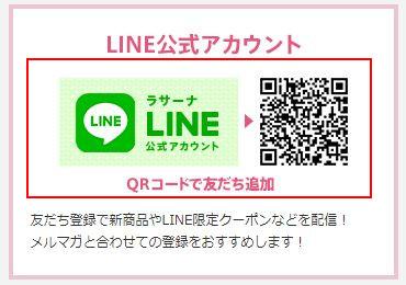 ラサーナ・LINEお友達登録