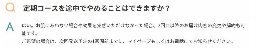 haru黒髪スカルプ・プロ・解約