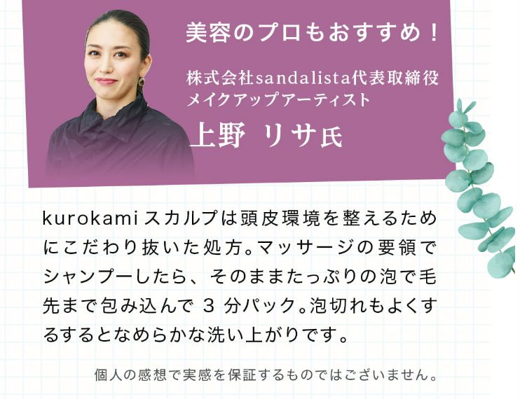 haruスカルプ・プロ・専門家の評価・株式会社sandalista代表取締役メイクアップアーティスト 上野リサさん