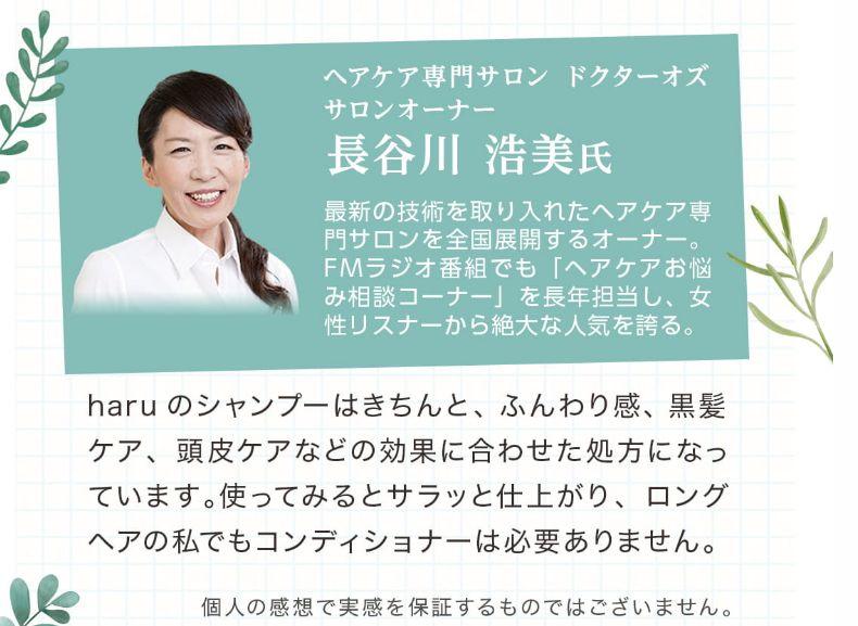 haruスカルプ・プロ・専門家の評価・ヘアケア専門サロン ドクターオズ サロンオーナー長谷川浩美さん