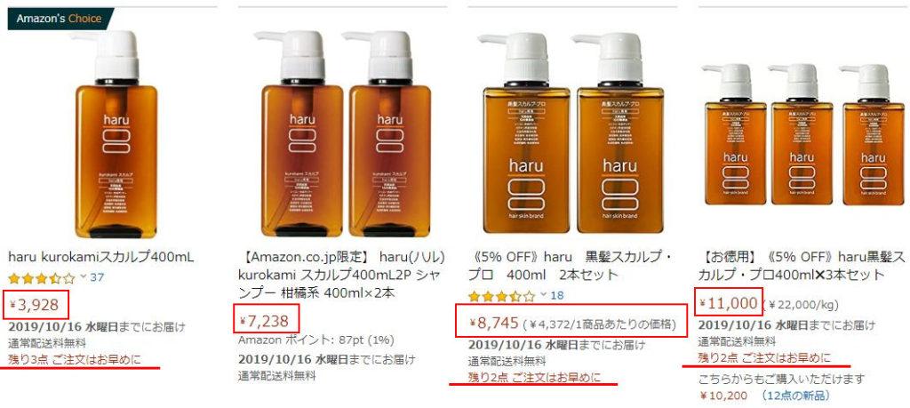 haru黒髪スカルプ・プロ・アマゾン