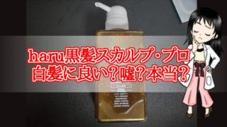 haru黒髪スカルプ・プロ・白髪・嘘