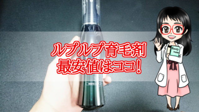 ルプルプ育毛剤 クーポンコード,ルプルプ育毛剤 キャンペーン
