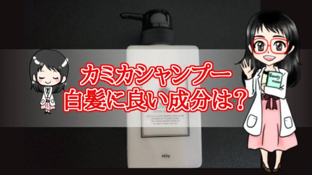 カミカシャンプー・口コミ・成分