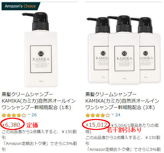 カミカシャンプーの値段比較【公式・楽天・アマゾン】・アマゾン