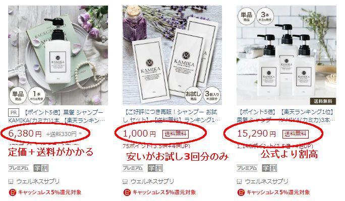 カミカシャンプーの値段比較【公式・楽天・アマゾン】・楽天