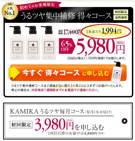 カミカシャンプーの値段比較【公式・楽天・アマゾン】・楽天・定期コース