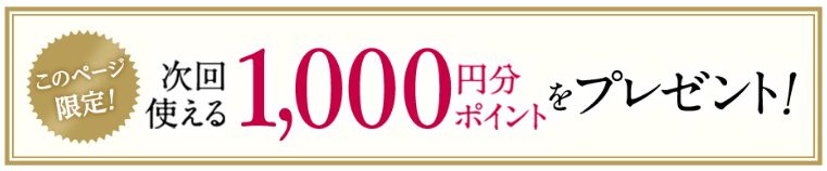 1,000円分のポイントがもらえる