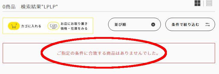 プルプ育毛剤の販売店情報・マツモトキヨシ