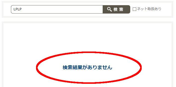 プルプ育毛剤の販売店情報・ココカラファイン