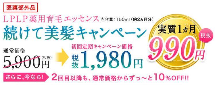 【最安値】ルプルプ育毛剤は定期便割引キャンペーン実施中