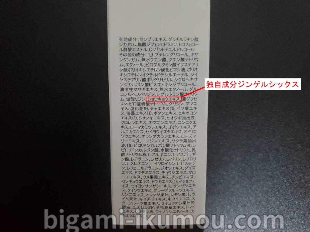 チャップアップから得られる効果【成分解析】・ジンゲルシックス