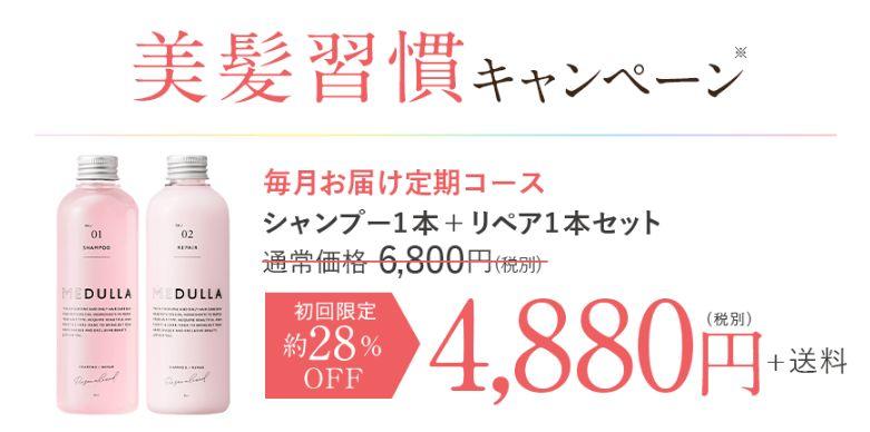 【最安値】メデュラシャンプーは初回2,000円OFFキャンペーン実施中