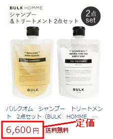 バルクオムシャンプーの販売店【最安値はどこ?】・楽天