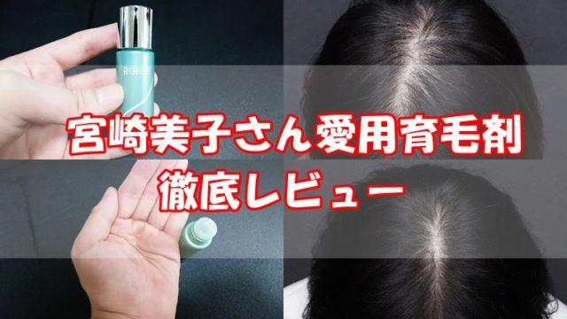 宮崎美子さん愛用育毛剤(リリィジュ)を実際に使ってレビュー